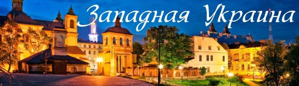 Западная украина туры из Харькова