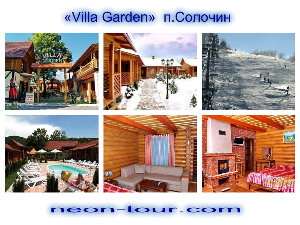 «Villa Garden»  п.Солочин