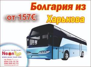 Болгария отдых из Харькова