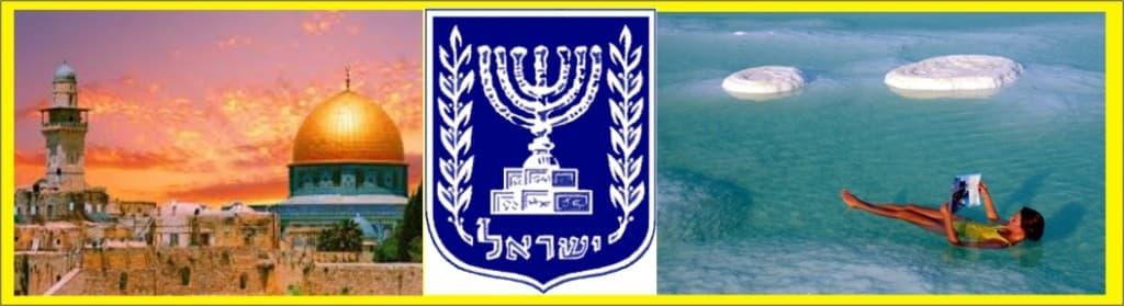 израиль экскурссии